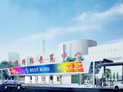 中国国际健康服务业博览会暨营养保健养生食品展览会召开在即