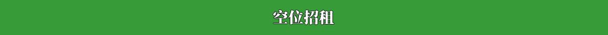 医药新闻 (首页、列表、内容、搜索) 横幅广告