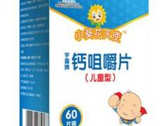 中国药品招商网告诉你儿童补钙吃什么