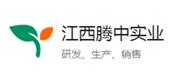 江西腾中实业有限公司