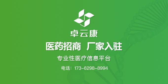 卓云康医药招商网
