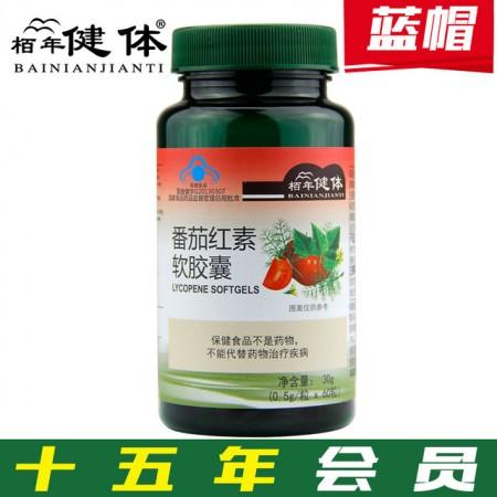 番茄红素软胶囊 保护前列腺备孕 男性保健增强免疫力60粒/瓶