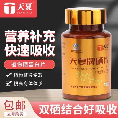 天夏牌硒片补充钙铁锌硒微量元素招商